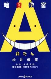 【ライトノベル】暗殺教室 殺たん (全1冊)