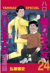 ハロー張りネズミ 24 冊セット全巻 漫画