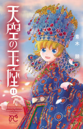 天空の玉座 7 冊セット最新刊まで 漫画