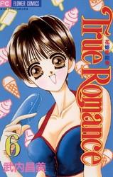 True Romance 6 冊セット全巻 漫画