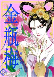まんがグリム童話 金瓶梅 35巻 漫画