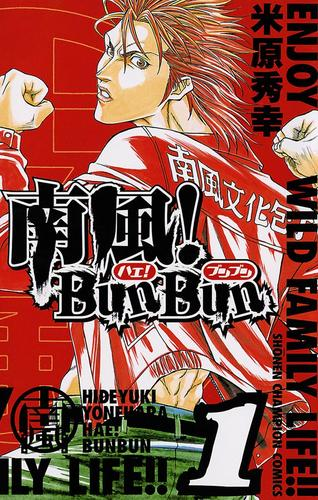 南風!BunBun  漫画