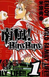 南風!BunBun 1 漫画