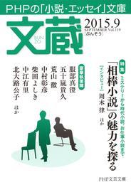 文蔵 2015.9 漫画