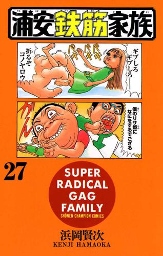 浦安鉄筋家族(27) 漫画