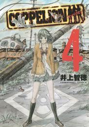 COPPELION(4) 漫画