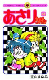 あさりちゃん(44) 漫画