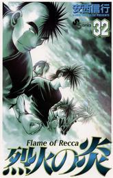 烈火の炎(32) 漫画