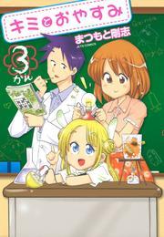キミとおやすみ 3巻 漫画
