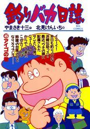 釣りバカ日誌(45) 漫画