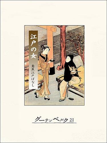 江戸の女 漫画