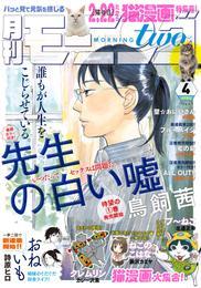 月刊モーニング・ツー 2014 4月号 漫画