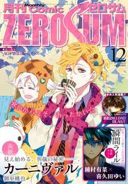 Comic ZERO-SUM (コミック ゼロサム) 2015年12月号[雑誌] 漫画