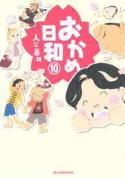 おかめ日和(10) 漫画