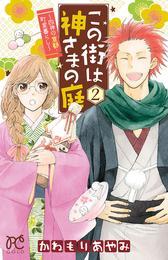 この街は神さまの庭~四神の京都・町家暮らし~ 2 漫画