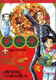 華中華(ハナ・チャイナ)(10) 漫画