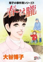 翔子の事件簿シリーズ 春は朧 漫画