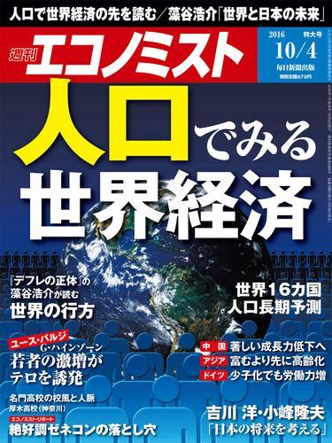 週刊エコノミスト (シュウカンエコノミスト) 2016年10月04日号 漫画