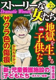 ストーリーな女たち地獄を生きる子供たち Vol.22 漫画