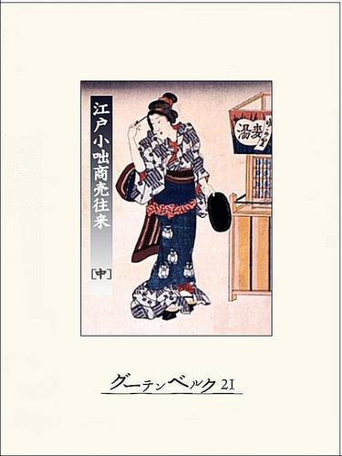 江戸小咄商売往来(中) 漫画