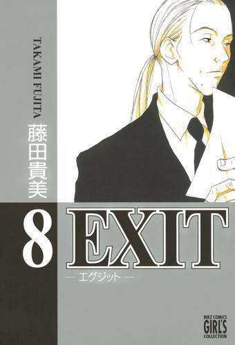 EXIT~エグジット~ (8) 漫画