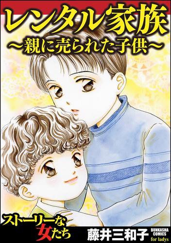 レンタル家族~親に売られた子供~ 漫画