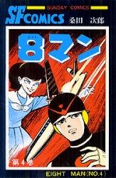 8マン (1-5巻 全巻) 漫画