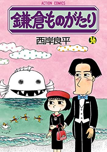 鎌倉ものがたり (1-36巻 最新刊) 漫画