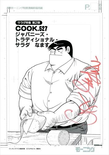 【直筆サイン入り# COOK.527扉絵複製原画付】クッキングパパ 漫画