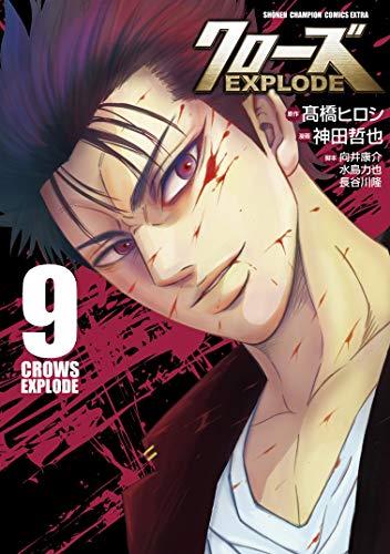 クローズEXPLODE (1-8巻 最新刊) 漫画
