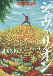 鋼鉄奇士シュヴァリオン (1-4巻 全巻)