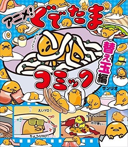 アニメ! ぐでたまコミック 替え玉編 漫画