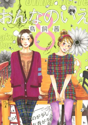 おんなのいえ (1-8巻 全巻) 漫画