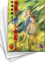 【中古】残酷な神が支配する (1-17巻) 漫画
