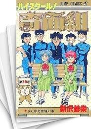 【中古】ハイスクール!奇面組 (1-20巻) 漫画
