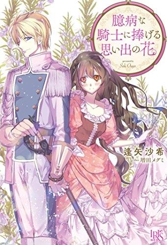 【ライトノベル】臆病な騎士に捧げる思い出の花 漫画