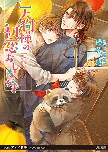 【ライトノベル】天狗様の初恋おしながき 漫画