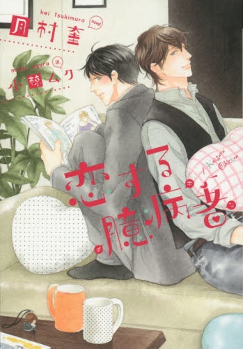 【ライトノベル】恋する臆病者(チキン) (全 漫画