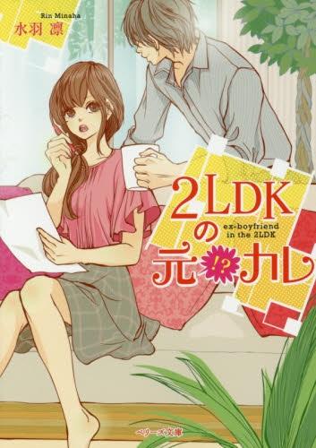 【ライトノベル】2LDKの元!?カレ(全 漫画