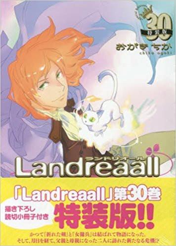 Landreaall(30) 特装版【予約:2017年9月25日発売予定】 漫画