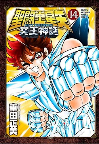 聖闘士星矢 NEXT DIMENSION 冥王神話 (1-13巻 最新刊) 漫画