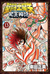聖闘士星矢 NEXT DIMENSION 冥王神話 (1-13巻 最新刊)