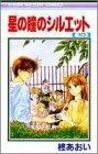 星の瞳のシルエット (1-10巻 全巻) 漫画