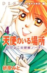 天使のいる場所 Dr.ぴよこ (1-7巻 全巻) 漫画