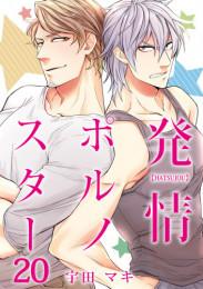 発情ポルノスター 9 冊セット最新刊まで 漫画