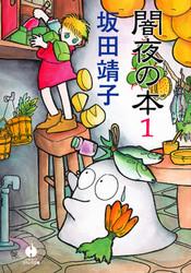 闇夜の本 3 冊セット最新刊まで 漫画