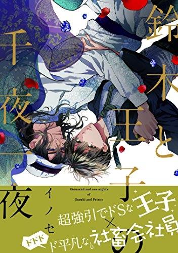 鈴木と王子の千夜一夜 漫画