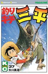 釣りキチ三平(37) 漫画