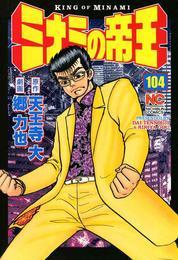 ミナミの帝王 104 漫画