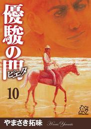 優駿の門-ピエタ- 10 漫画